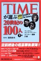 TIMEが選ぶ20世紀の100人 下巻 アーチスト・エンターティナー・ヒーロー・偶像・巨頭