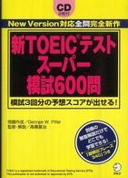 新TOEICテストス-パ-模試600問 模試3回分の予想スコアが出せる!