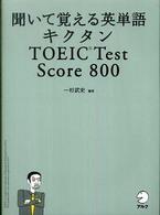 キクタンTOEIC test score 800 聞いて覚える英単語