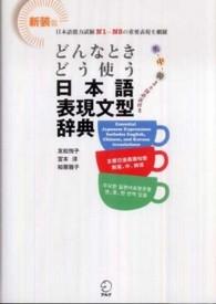 どんなときどう使う日本語表現文型辞典 : 新装版 英・中・韓3カ国語訳付き  日本語能力試験N1~N5の重要表現を網羅