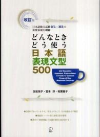 どんなときどう使う日本語表現文型500 日本語能力試験N1?N3の重要表現を網羅