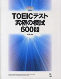 TOEICテスト究極の模試600問