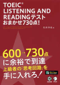 TOEIC LISTENING AND READINGテストおまかせ730点!