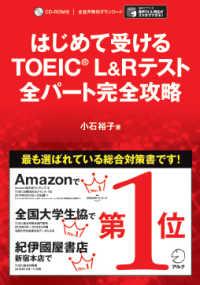 はじめて受けるTOEIC(R) L&Rテスト全パ-ト完全攻略