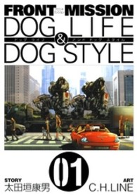 FRONT  MISSION  DOG  LIFE  &  DOG  STYLE 〈01〉 ヤングガンガンコミックス