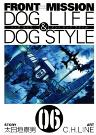 FRONT MISSION DOG LIFE & DOG STYLE 〈06〉 ヤングガンガンコミックス