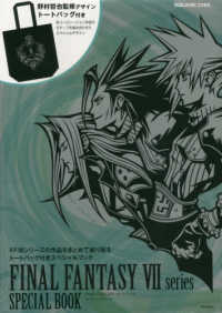FINAL FANTASY VII series SPECIAL BOOK - トートバッグ付き SE-MOOK