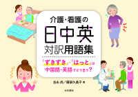 介護・看護の日中英対訳用語集 「ずきずき」・「はっと」は中国語・英語でどう言う?