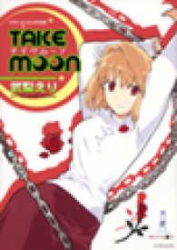 Take moon 武梨えりtype-moon作品集