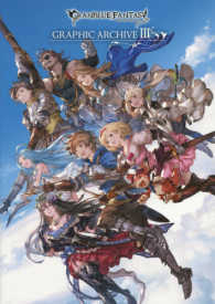 GRANBLUE FANTASY GRAPHIC ARCHIVE 〈3〉