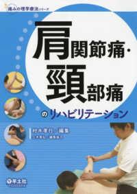肩関節痛・頸部痛のリハビリテーション