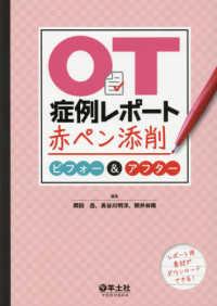 OT症例レポート赤ペン添削ビフォー&アフター