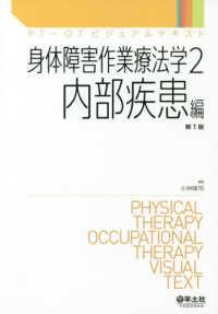 身体障害作業療法学