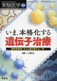 いま、本格化する遺伝子治療 ; 遺伝性疾患・がんと戦う新たな一手 実験医学増刊
