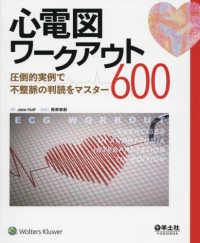 心電図ワ-クアウト600 圧倒的実例で不整脈の判読をマスタ-