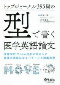 トップジャーナル395編の型で書く医学英語論文 言語学的Move分析が明かした執筆の武器になるパターンと頻出表現