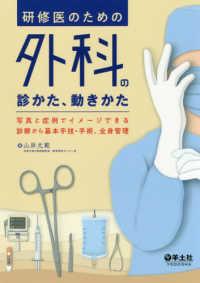 研修医のための外科の診かた、動きかた 写真と症例でイメ-ジできる診察から基本手技・手術、
