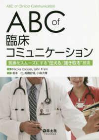 """ABC of臨床コミュニケ-ション 医療をスム-ズにする""""伝える/聞き取る""""技術"""