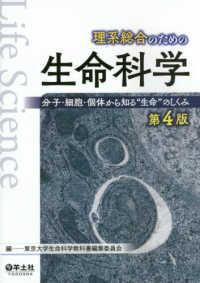 """理系総合のための生命科学 分子・細胞・個体から知る""""生命""""のしくみ"""