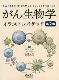 がん生物学イラストレイテッド