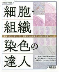 細胞・組織染色の達人 実験を正しく組む、行う、解釈する免疫染色とISHの鉄板テクニック 実験医学 ; 別冊