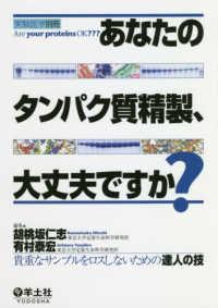 あなたのタンパク質精製、大丈夫ですか? ; 貴重なサンプルをロスしないための達人の技 実験医学別冊