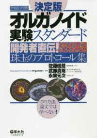 オルガノイド実験スタンダード 決定版  開発者直伝!珠玉のプロトコール集 実験医学 ; 別冊