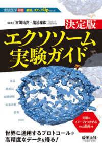決定版エクソソーム実験ガイド ; 世界に通用するプロトコールで高精度なデータを得る! 最強のステップUPシリーズ 実験医学別冊