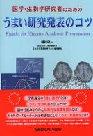 医学・生物学研究者のためのうまい研究発表のコツ : electronic bk