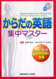 からだの英語集中マスター : electronic bk フレーズで覚える解剖学用語と表現