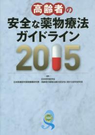高齢者の安全な薬物療法ガイドライン 2015