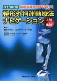 関節機能解剖学に基づく整形外科運動療法ナビゲーション 上肢・体幹