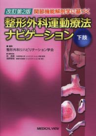 関節機能解剖学に基づく整形外科運動療法ナビゲーション 下肢