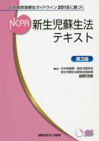 新生児蘇生法テキスト 日本版救急蘇生ガイドライン2015に基づく