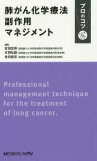 肺がん化学療法副作用マネジメント