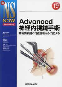 Advanced神経内視鏡手術 神経内視鏡の可能性をさらに拡げる