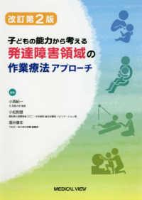 子どもの能力から考える発達障害領域の作業療法アプローチ