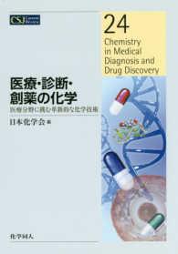 医療・診断・創薬の化学 医療分野に挑む革新的な化学技術