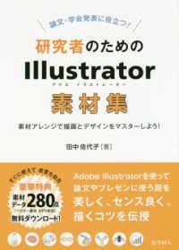 論文・学会発表に役立つ!研究者のためのIllustrator素材集 素材アレンジで描画とデザインをマスターしよう!