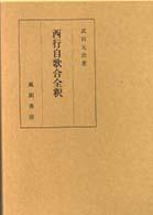 西行自歌合全釈 / 武田 元治【著...