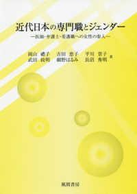 近代日本の専門職とジェンダー 医師・弁護士・看護職への女性の参入 明治大学社会科学研究所叢書