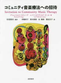 コミュニティ音楽療法への招待