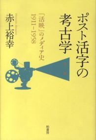 ポスト活字の考古学―「活映」のメディア史1911‐1958