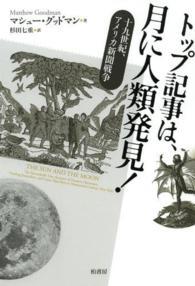 トップ記事は、月に人類発見!―十九世紀、アメリカ新聞戦争