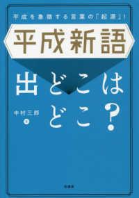 平成新語 出どこはどこ?  平成を象徴する言葉の「起源」!