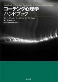 コ-チング心理学ハンドブック