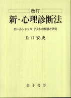 新・心理診断法 ロ-ルシャッハ・テストの解説と研究