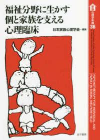 福祉分野に生かす個と家族を支える心理臨床 家族心理学年報 / 日本家族心理学会編集 ; 36