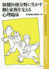 保健医療分野に生かす個と家族を支える心理臨床 家族心理学年報 / 日本家族心理学会編集 ; 37