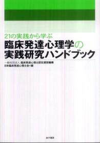 21の実践から学ぶ臨床発達心理学の実践研究ハンドブック